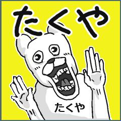 【たくや/タクヤ】専用面白名前スタンプ