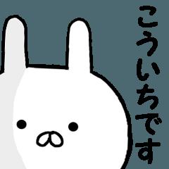 [LINEスタンプ] ◆◇ こういち ◇◆ 専用の名前スタンプ (1)