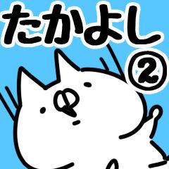 【たかよし】専用2