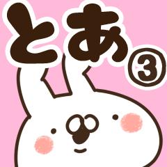 【とあ】専用3