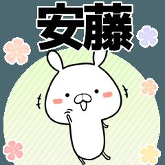 安藤の元気な敬語入り名前スタンプ(40個入)