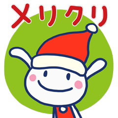 [LINEスタンプ] ほぼ白うさぎ5(クリスマス編) (1)