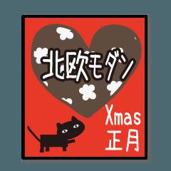 北欧モダン♥黒猫スタンプクリスマス&正月
