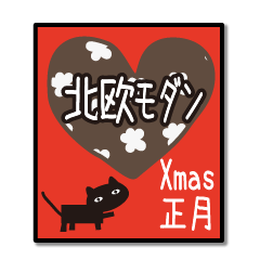 [LINEスタンプ] 北欧モダン♥黒猫スタンプクリスマス&正月 (1)