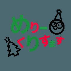 ぼーちゃんのクリスマス
