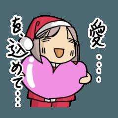 さっちん【2】女子会クリスマス