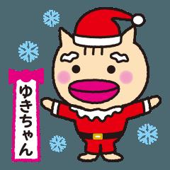 ゆきちゃん限定クリスマススタンプだよ!