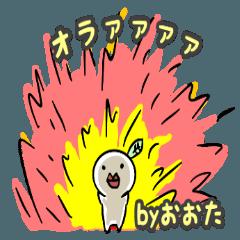 [LINEスタンプ] 太田さん専用スタンンプ