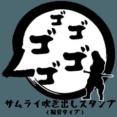 サムライ毛筆スタンプ(擬音編)