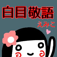 名前スタンプ【えみこ】白目な女の子 敬語