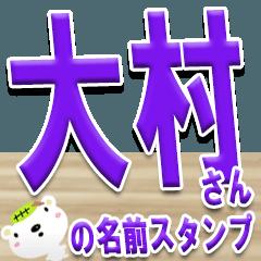 ★大村さんの名前スタンプ★