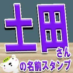 ★土田さんの名前スタンプ★
