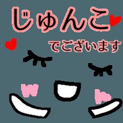 【じゅんこ】が使う顔文字スタンプ敬語