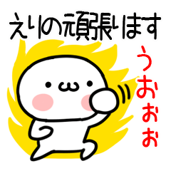 「えりの」専用@名前スタンプ