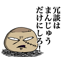[LINEスタンプ] ドクマンジュウ 〜二箱目〜