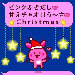 ピンクふきだし 甘えチャオ!うーさXmas☆