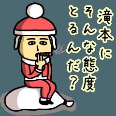 滝本サンタのクリスマス用名前スタンプ