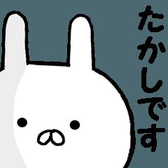 [LINEスタンプ] ◆◇ たかし ◇◆ 専用の名前スタンプ (1)