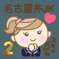 かわいい名古屋弁JK 2