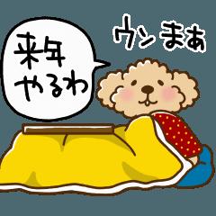 トイプーのぷう太郎 冬編2