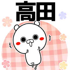 高田の元気な敬語入り名前スタンプ(40個入)