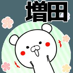 増田の元気な敬語入り名前スタンプ(40個入)
