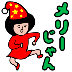 マロのクリスマスタンプ