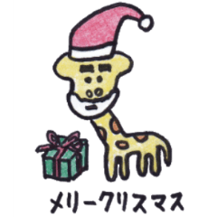 ゆかいな動物スタンプ10(クリスマス編)