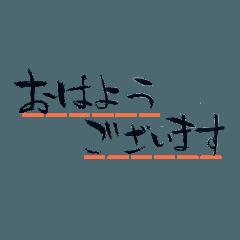 敬語の筆文字