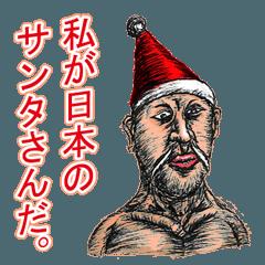 国産クリスマス