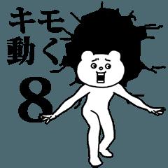 キモ激しく動く★ベタックマ8 (正月あり)