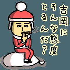 吉岡サンタのクリスマス用名前スタンプ