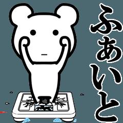 福耳のゆるクマ