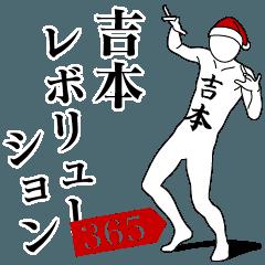 吉本レボリューション365