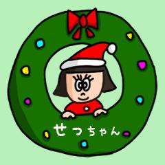 カワイイ『せっちゃん』の冬ネームスタンプ