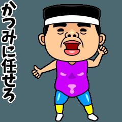 ダンシング★かつみ★ 名前スタンプ.