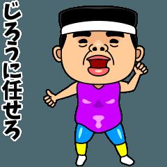 ダンシング★じろう★ 名前スタンプ