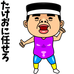 ダンシング★たけお★ 名前スタンプ