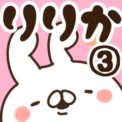 【りりか】専用3