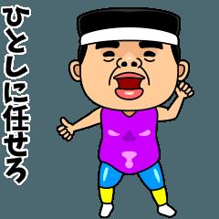 ダンシング★ひとし★ 名前スタンプ