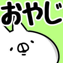 【おやじ/オヤジ/親父】専用