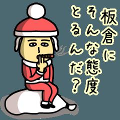 板倉サンタのクリスマス用名前スタンプ