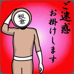 名字マンシリーズ「板倉マン」