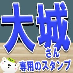 ★大城さんの名前スタンプ★