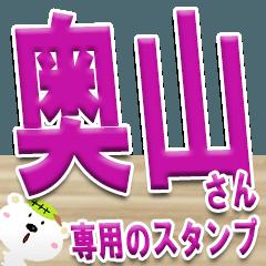 ★奥山さんの名前スタンプ★