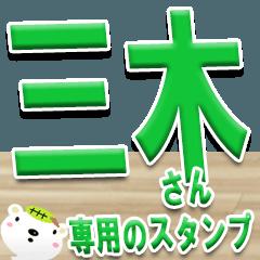 ★三木さんの名前スタンプ★