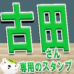 ★古田さんの名前スタンプ★