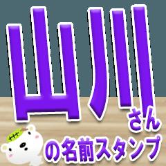 ★山川さんの名前スタンプ★