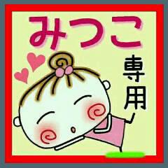 [みつこ]の便利なスタンプ!
