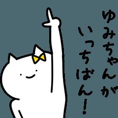 ◆◇ゆみちゃんが使うスタンプ◆◇